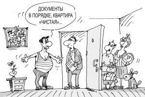 Проверка чистоты квартиры