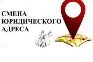 Смена юридического адреса в Санкт-Петербурге